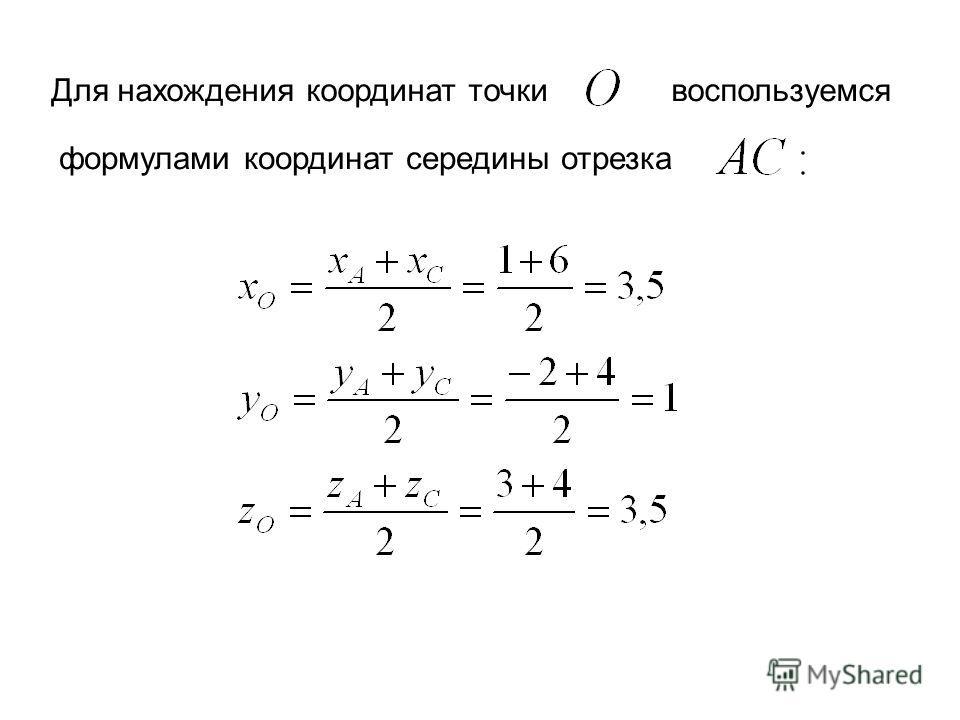 Для нахождения координат точки воспользуемся формулами координат середины отрезка