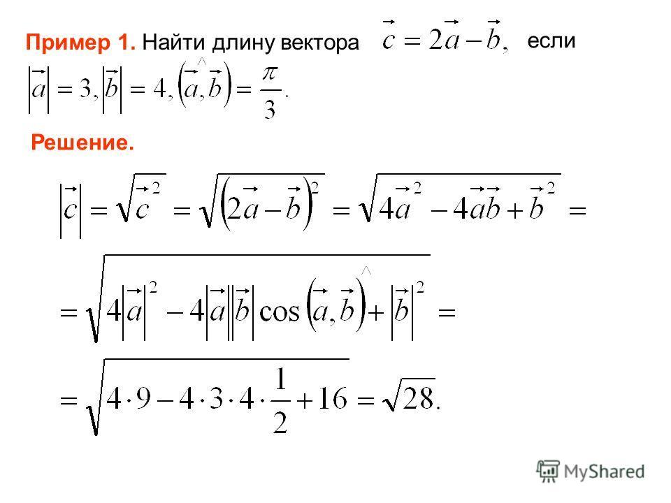 Пример 1. Найти длину вектора если Решение.