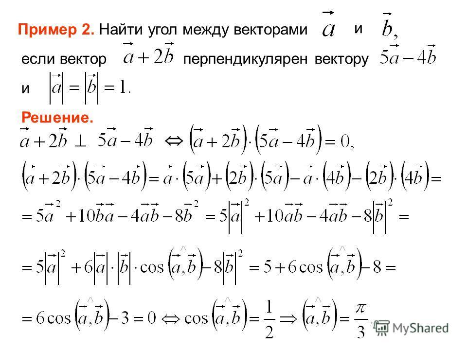 Пример 2. Найти угол между векторами и если вектор перпендикулярен вектору и Решение.