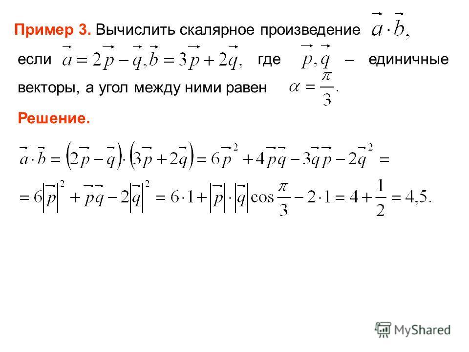 Пример 3. Вычислить скалярное произведение если где единичные векторы, а угол между ними равен Решение.