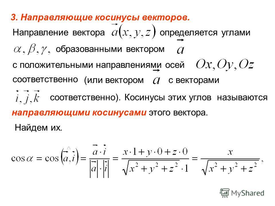 3. Направляющие косинусы векторов. Направление вектора определяется углами образованными вектором с положительными направлениями осей соответственно (или вектором с векторами соответственно). Косинусы этих углов называются направляющими косинусами эт