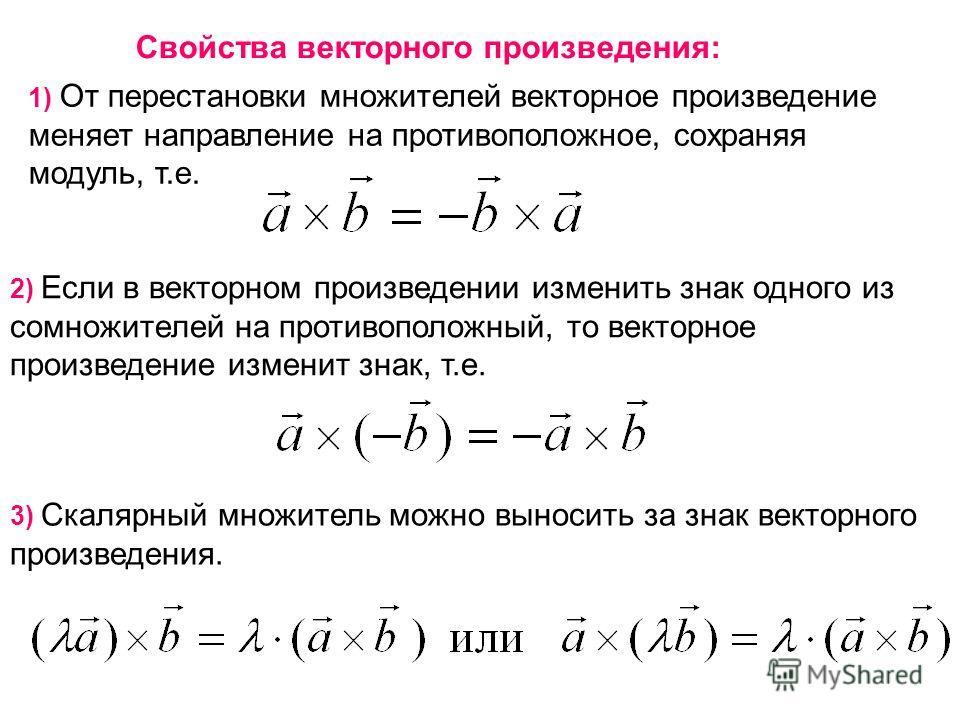 Свойства векторного произведения: 1) От перестановки множителей векторное произведение меняет направление на противоположное, сохраняя модуль, т.е. 2) Если в векторном произведении изменить знак одного из сомножителей на противоположный, то векторное