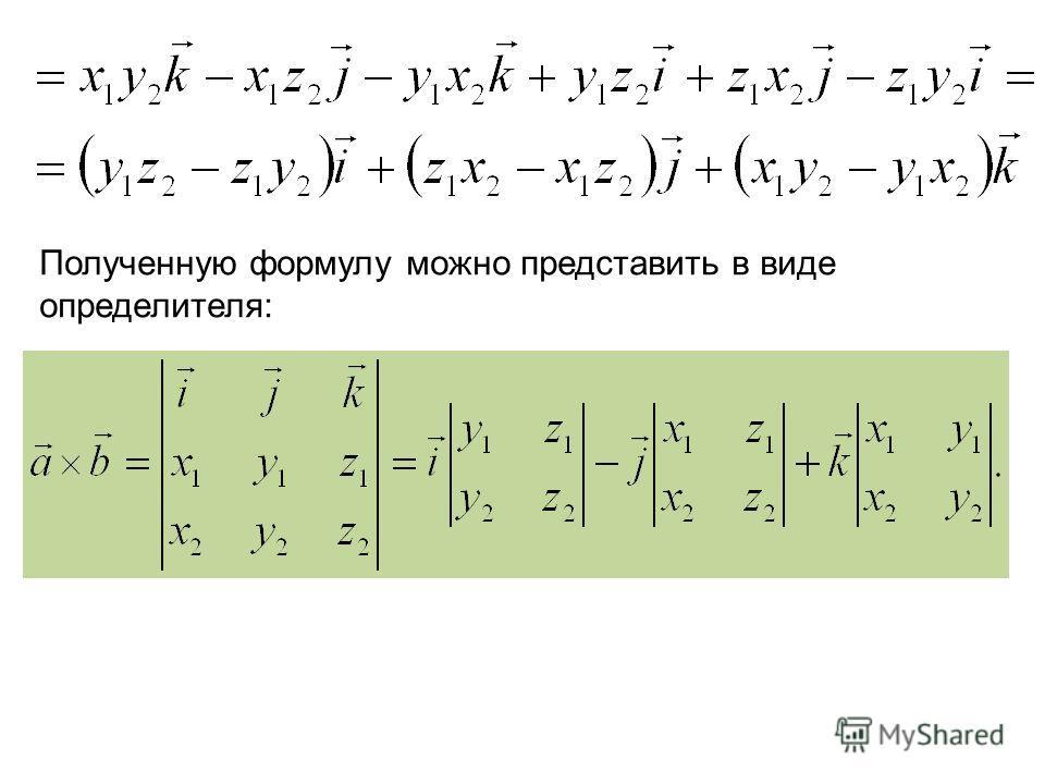 Полученную формулу можно представить в виде определителя: