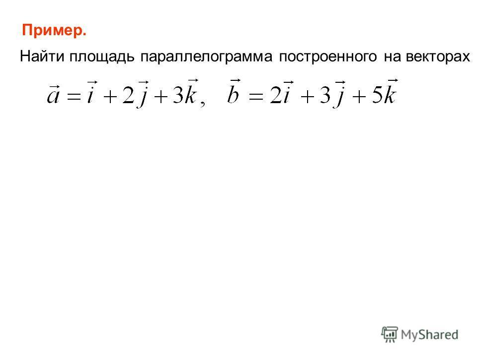 Пример. Найти площадь параллелограмма построенного на векторах