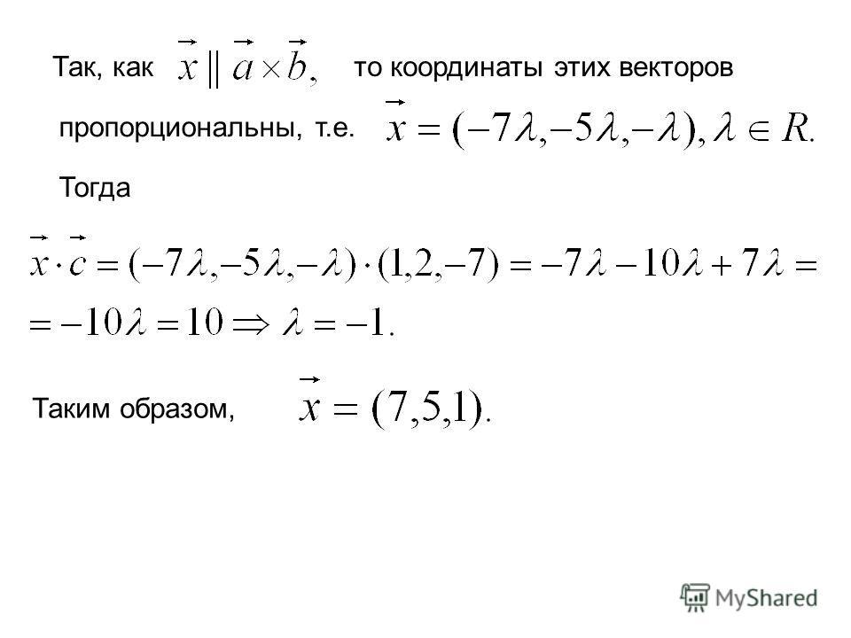 Так, как то координаты этих векторов пропорциональны, т.е. Тогда Таким образом,