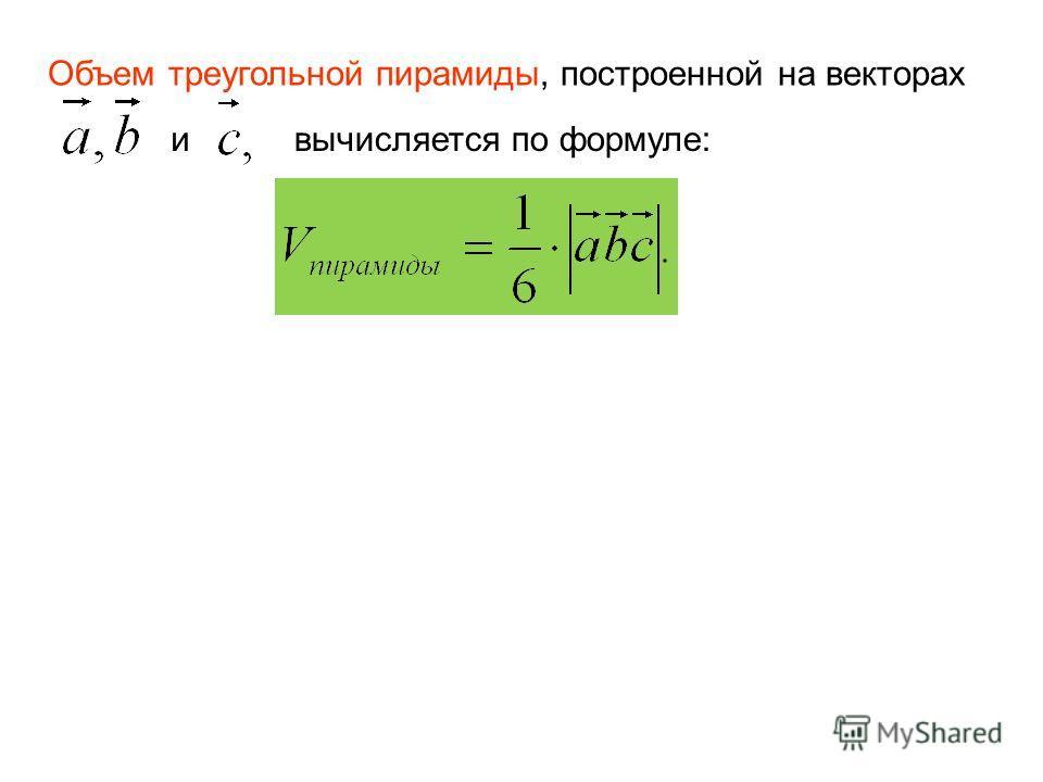 Объем треугольной пирамиды, построенной на векторах ивычисляется по формуле: