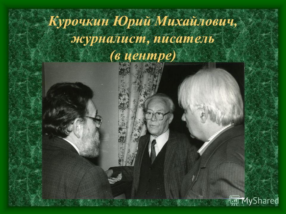 Курочкин Юрий Михайлович, журналист, писатель (в центре)