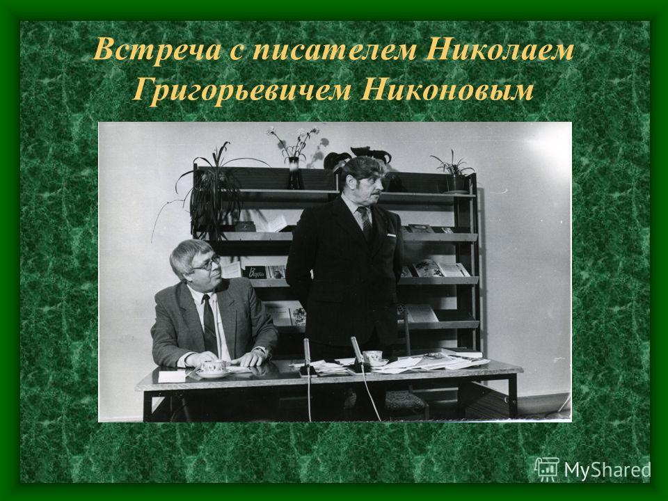 Встреча с писателем Николаем Григорьевичем Никоновым