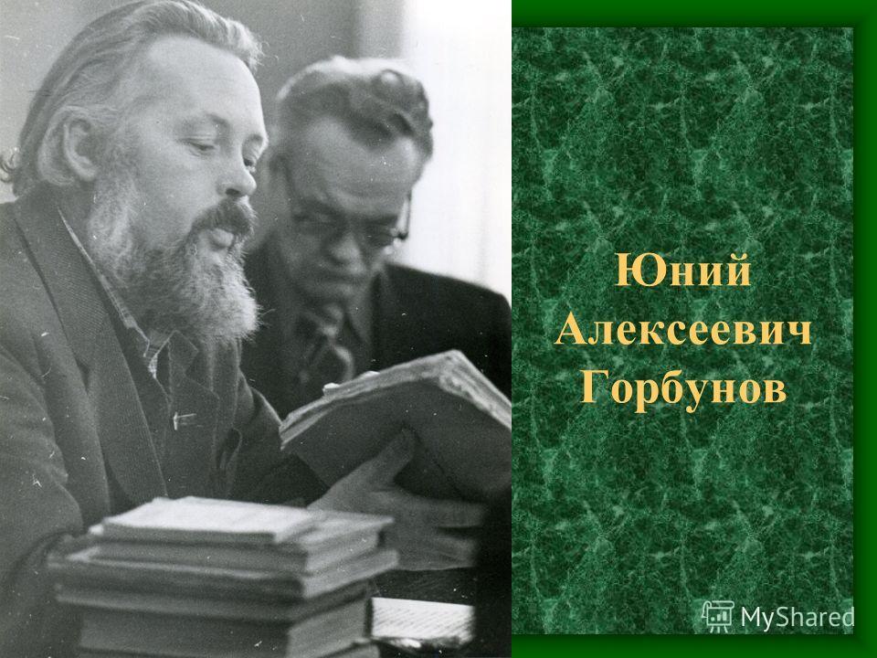 Юний Алексеевич Горбунов