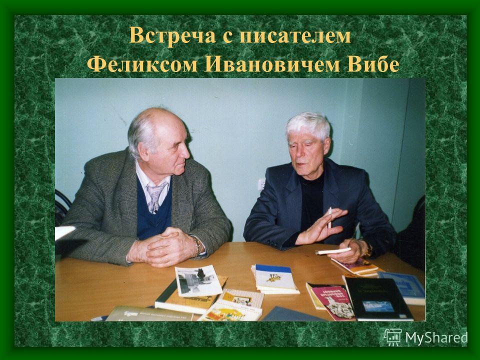 Встреча с писателем Феликсом Ивановичем Вибе