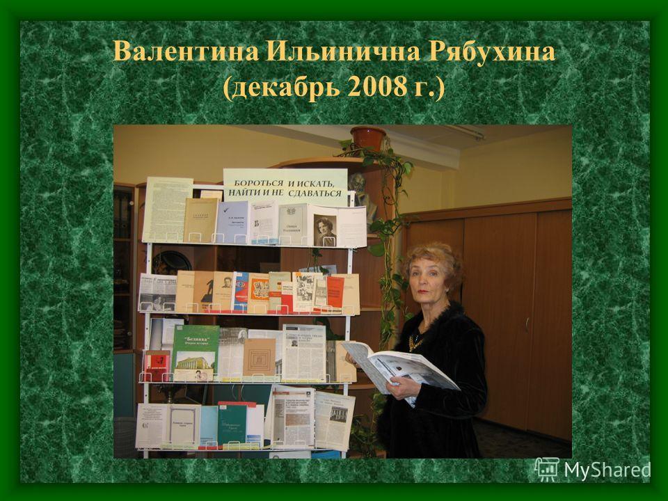 Валентина Ильинична Рябухина (декабрь 2008 г.)