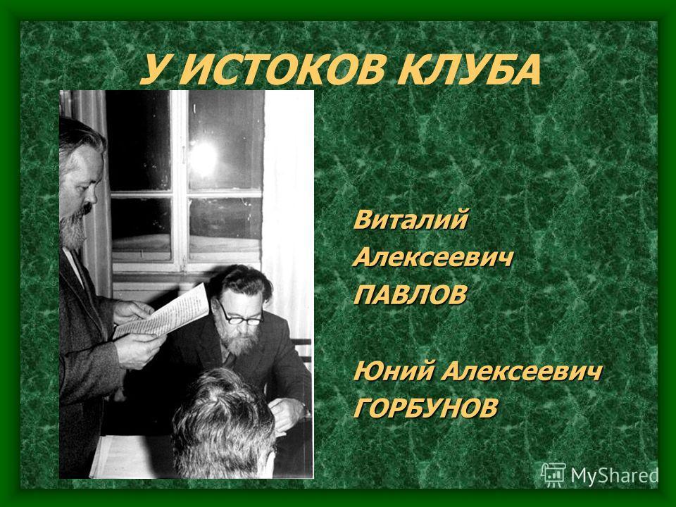 ВиталийАлексеевичПАВЛОВ Юний Алексеевич ГОРБУНОВ