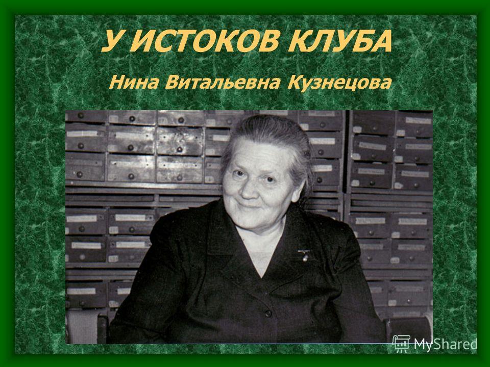 У ИСТОКОВ КЛУБА Нина Витальевна Кузнецова