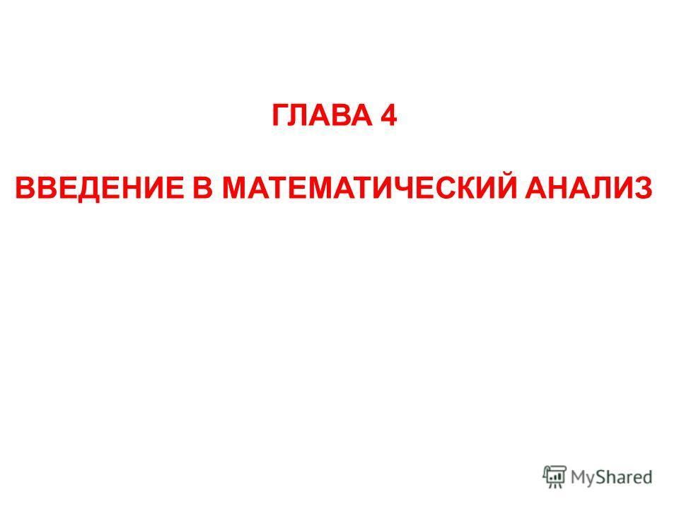ГЛАВА 4 ВВЕДЕНИЕ В МАТЕМАТИЧЕСКИЙ АНАЛИЗ