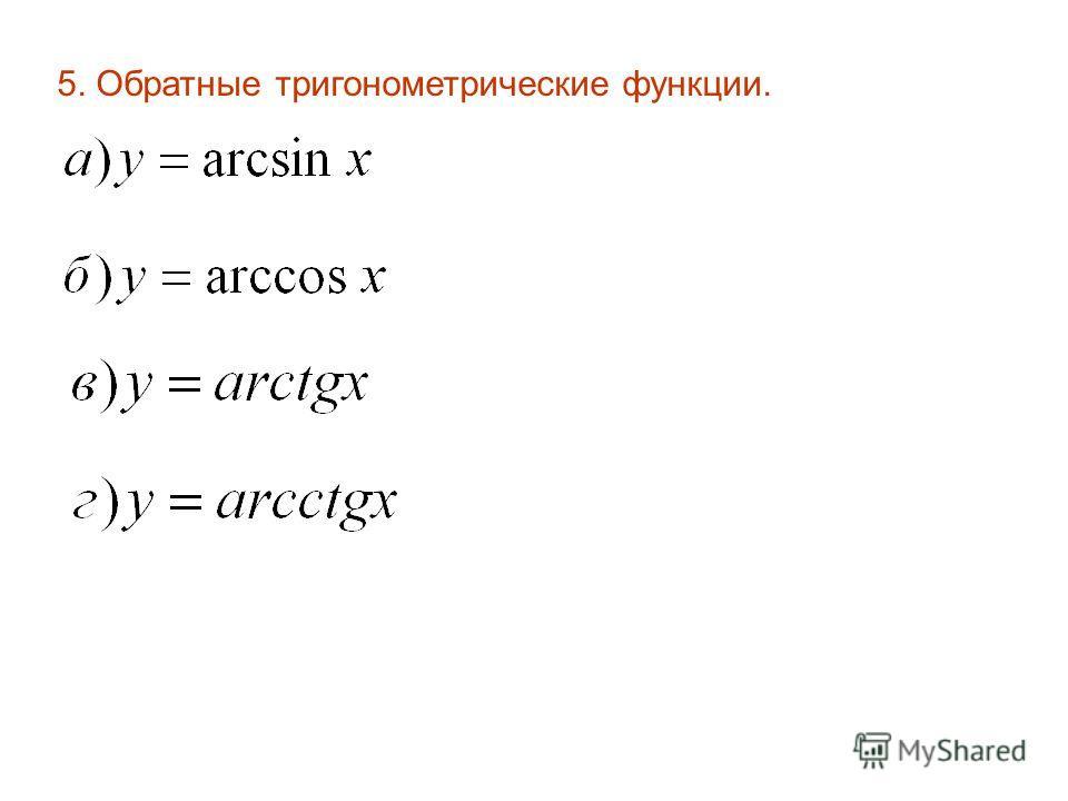 5. Обратные тригонометрические функции.