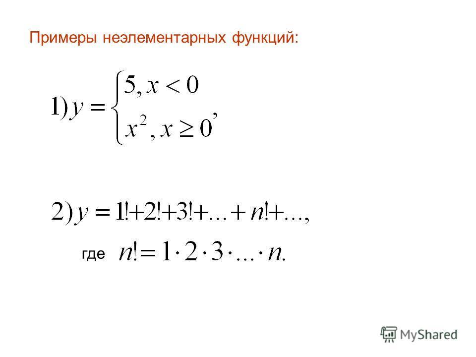 Примеры неэлементарных функций: где