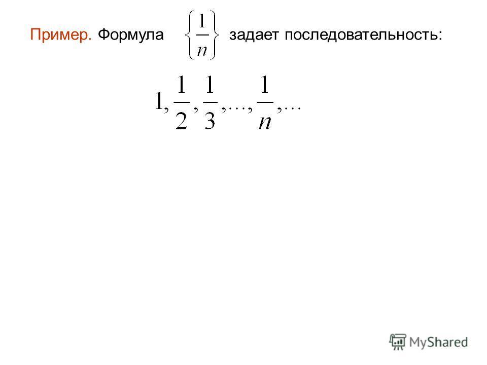 Пример. Формулазадает последовательность: