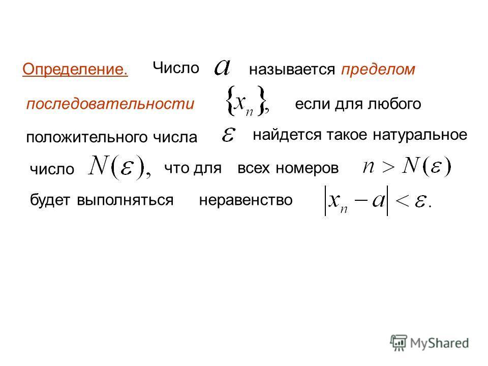 Число называется пределом если для любого найдется такое натуральное что длявсех номеров будет выполнятьсянеравенство Определение. последовательности положительного числа число