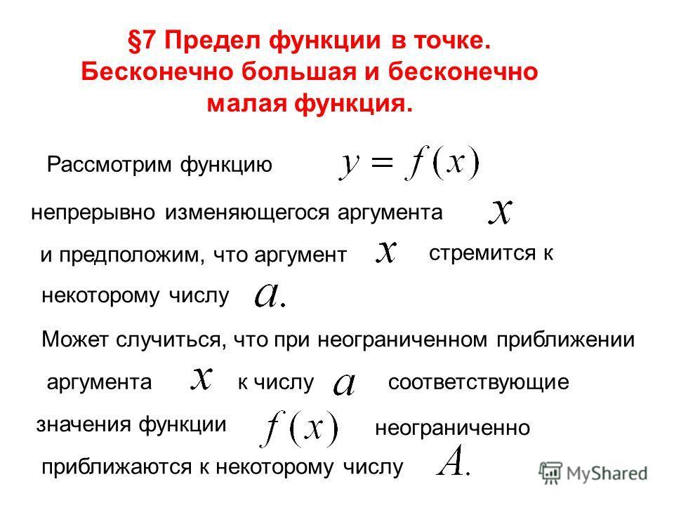 §7 Предел функции в точке. Бесконечно большая и бесконечно малая функция. Рассмотрим функцию непрерывно изменяющегося аргумента и предположим, что аргумент стремится к некоторому числу Может случиться, что при неограниченном приближении аргументак чи