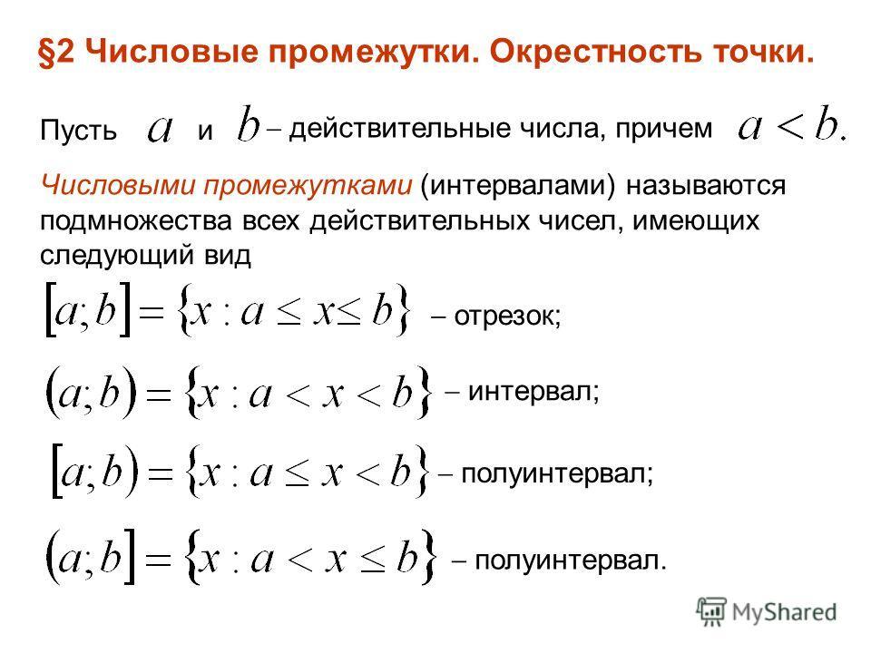 §2 Числовые промежутки. Окрестность точки. Пустьи действительные числа, причем Числовыми промежутками (интервалами) называются подмножества всех действительных чисел, имеющих следующий вид отрезок; интервал; полуинтервал; полуинтервал.
