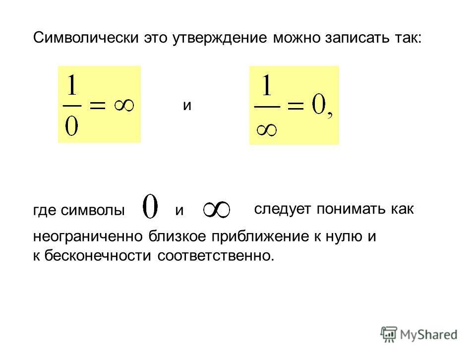 Символически это утверждение можно записать так: и где символыи следует понимать как неограниченно близкое приближение к нулю и к бесконечности соответственно.