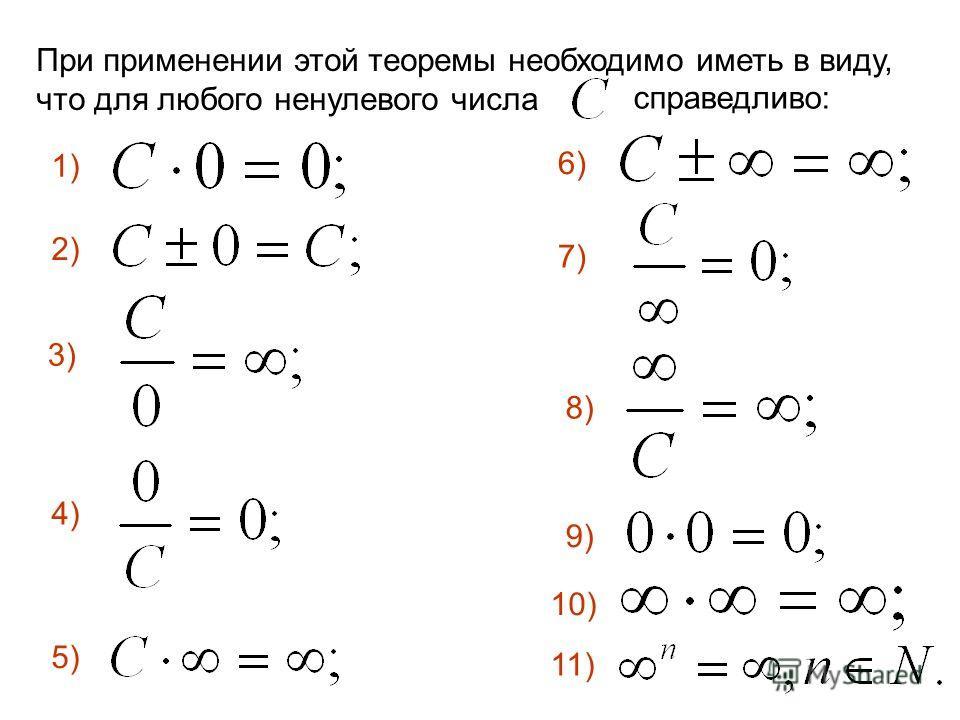При применении этой теоремы необходимо иметь в виду, что для любого ненулевого числа справедливо: 1) 2)2) 3)3) 5)5) 4)4) 6)6) 9)9) 8)8) 7)7) 10)10) 11)