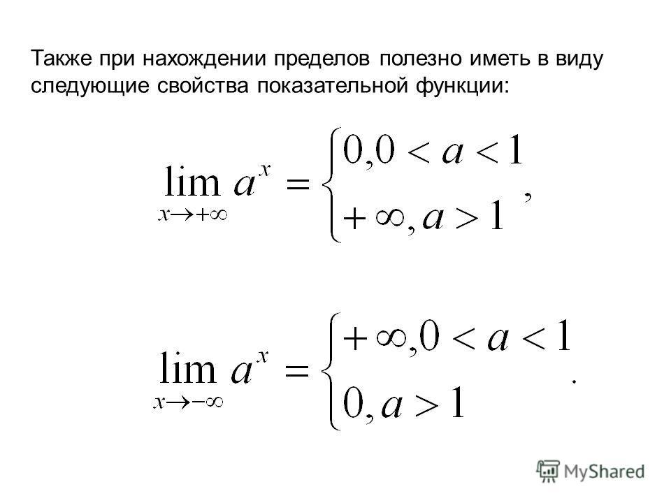 Также при нахождении пределов полезно иметь в виду следующие свойства показательной функции: