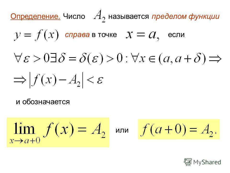 Определение. Числоназывается пределом функции справа в точкеесли и обозначается или