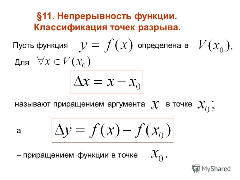 §11. Непрерывность функции. Классификация точек разрыва. Пусть функцияопределена в Для называют приращением аргументав точке а приращением функции в точке