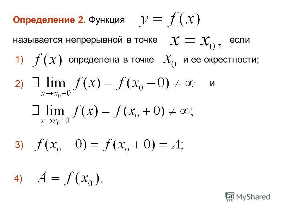Определение 2. Функция называется непрерывной в точкеесли 1)определена в точкеи ее окрестности; 2) и 3) 4)