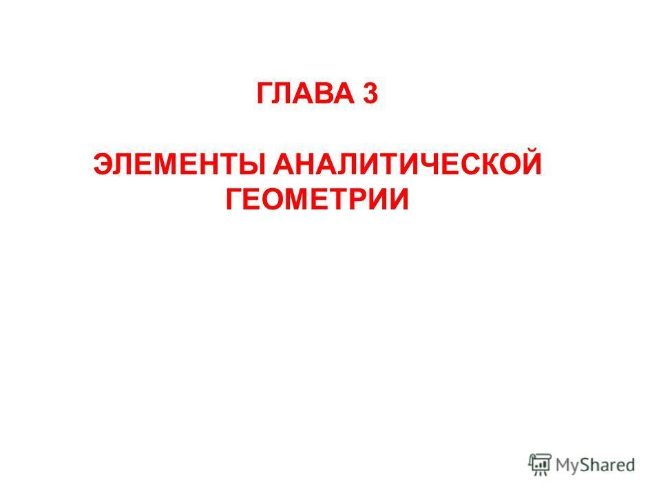 ГЛАВА 3 ЭЛЕМЕНТЫ АНАЛИТИЧЕСКОЙ ГЕОМЕТРИИ