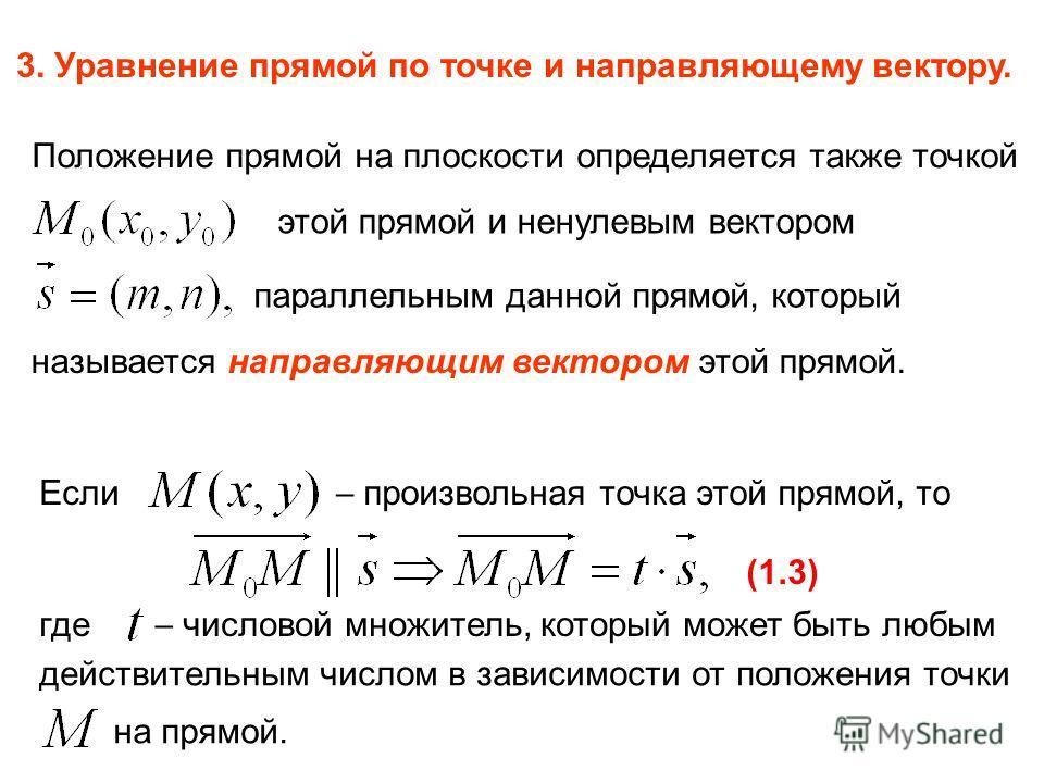 3. Уравнение прямой по точке и направляющему вектору. Положение прямой на плоскости определяется также точкой этой прямой и ненулевым вектором параллельным данной прямой, который называется направляющим вектором этой прямой. Если произвольная точка э