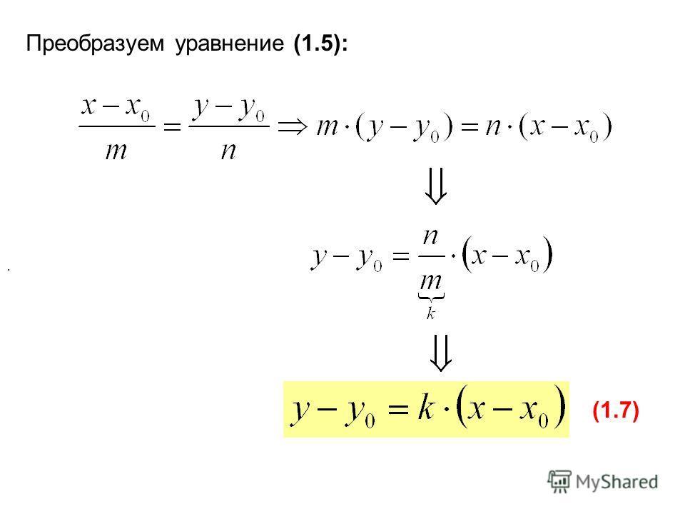 Преобразуем уравнение (1.5):. (1.7)