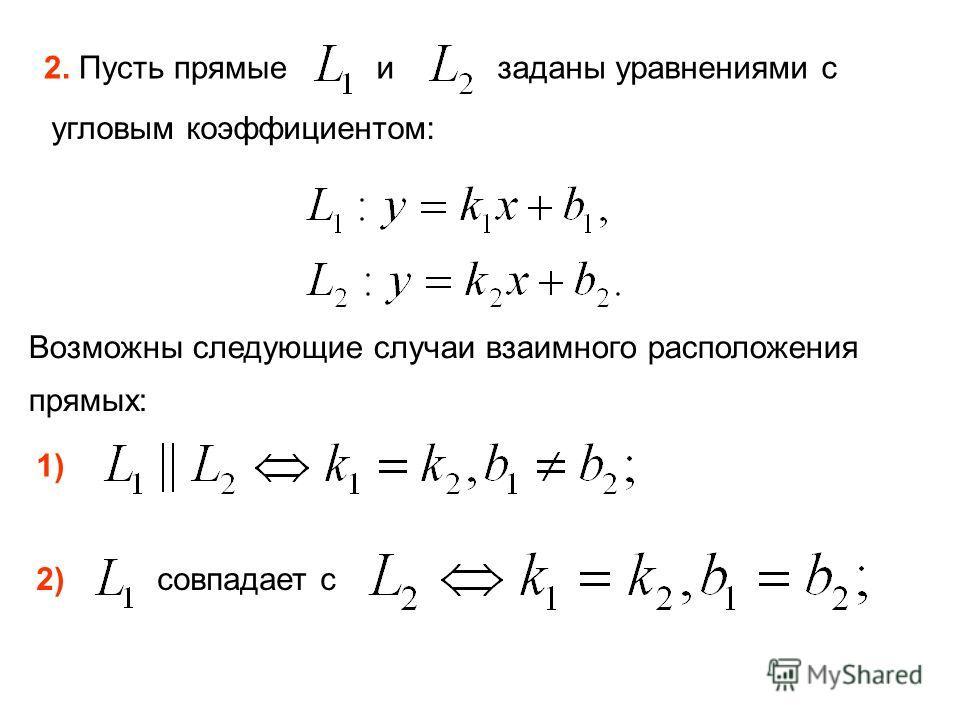 2. Пусть прямые и заданы уравнениями с угловым коэффициентом: Возможны следующие случаи взаимного расположения прямых: 1) 2) совпадает с