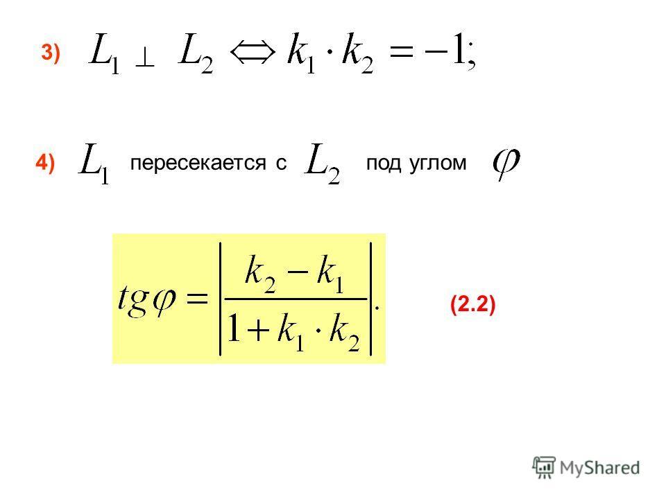 3) 4) пересекается с под углом (2.2)