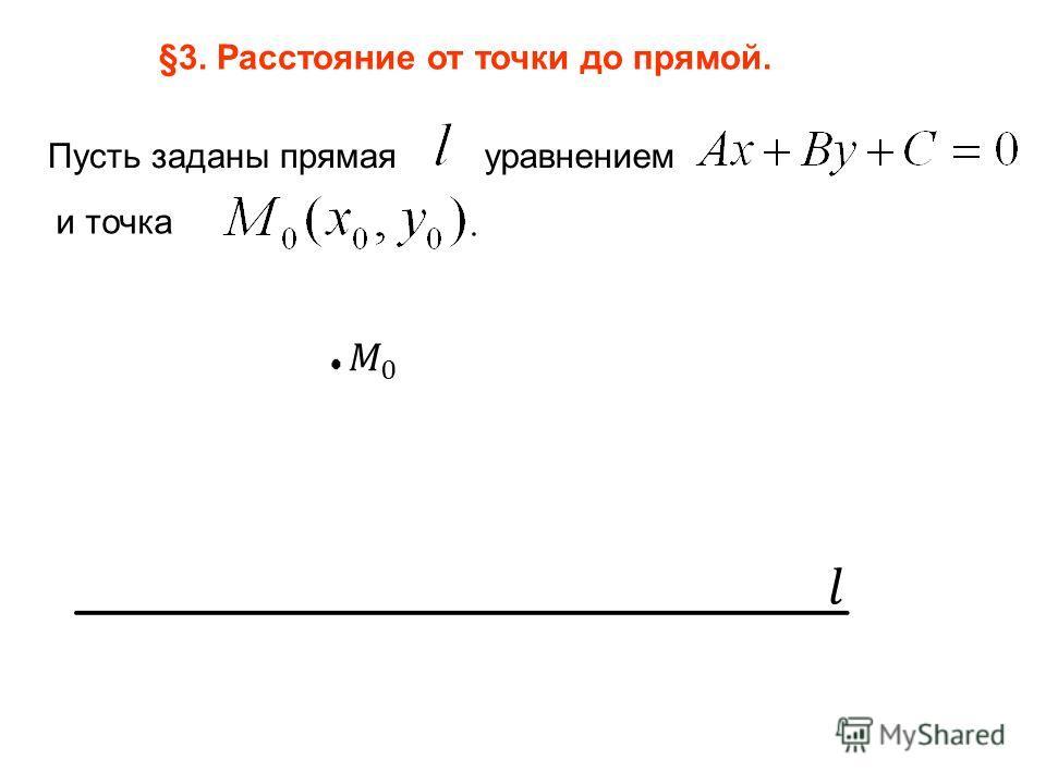 §3. Расстояние от точки до прямой. Пусть заданы прямая уравнением и точка