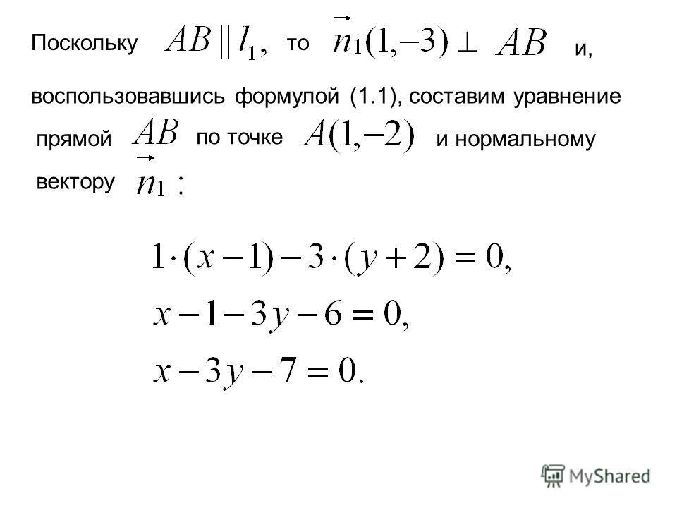 Посколькуто и, воспользовавшись формулой (1.1), составим уравнение прямой по точке и нормальному вектору