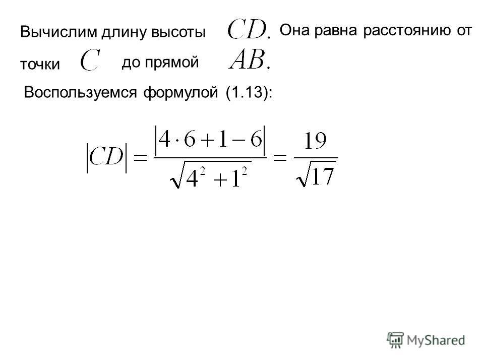 Вычислим длину высоты Она равна расстоянию от точки до прямой Воспользуемся формулой (1.13):