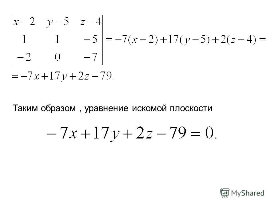 Таким образом, уравнение искомой плоскости