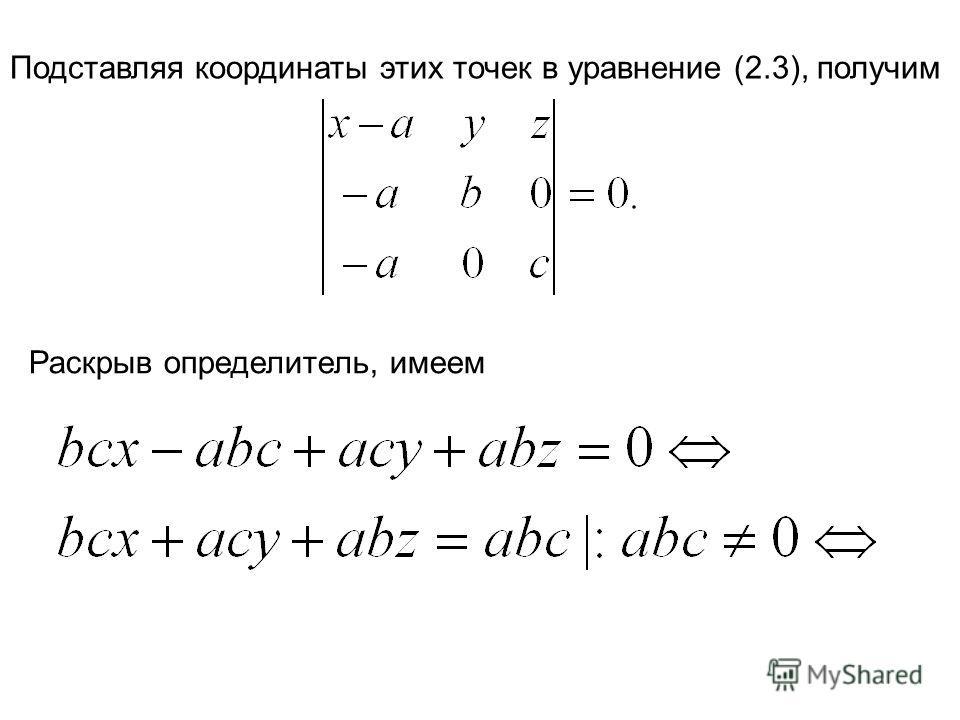 Подставляя координаты этих точек в уравнение (2.3), получим Раскрыв определитель, имеем