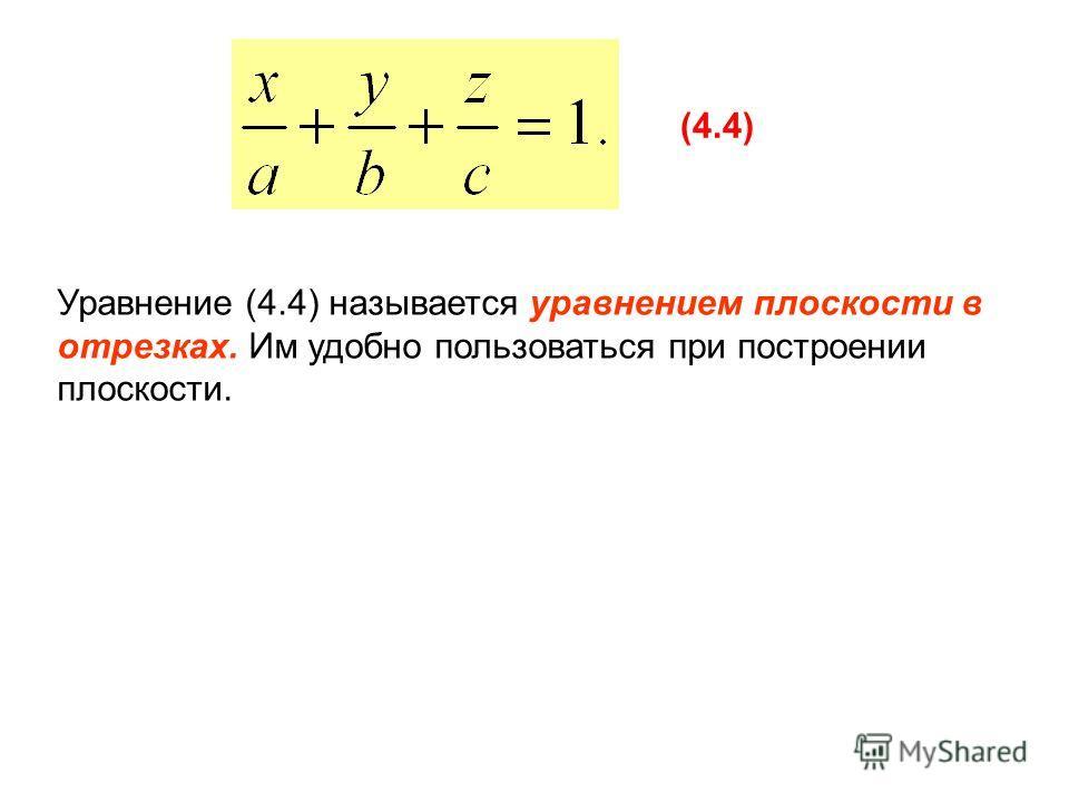 (4.4) Уравнение (4.4) называется уравнением плоскости в отрезках. Им удобно пользоваться при построении плоскости.