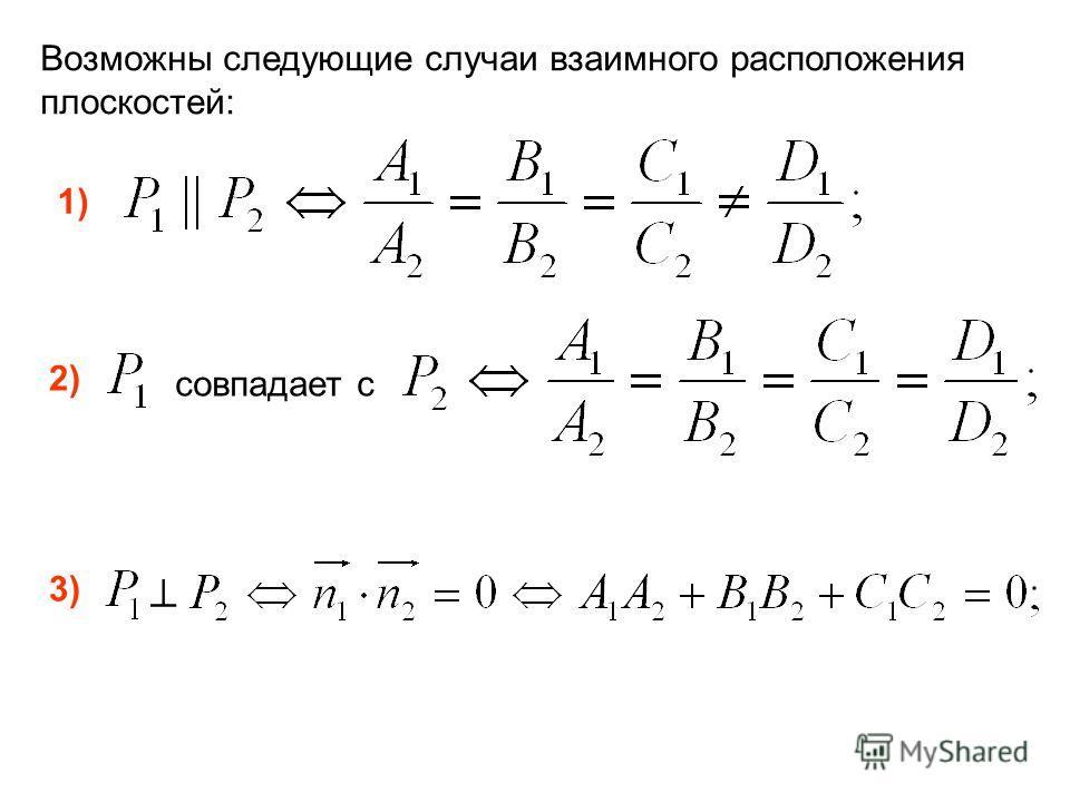 Возможны следующие случаи взаимного расположения плоскостей: 1) 2) совпадает с 3)