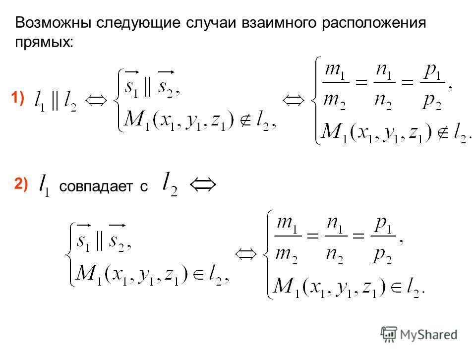 Возможны следующие случаи взаимного расположения прямых: 1) 2) совпадает с