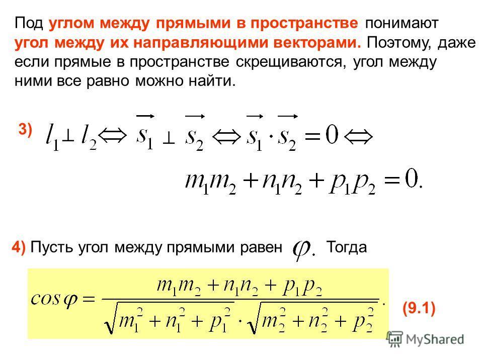 Под углом между прямыми в пространстве понимают угол между их направляющими векторами. Поэтому, даже если прямые в пространстве скрещиваются, угол между ними все равно можно найти. 3) 4) Пусть угол между прямыми равен Тогда (9.1)(9.1)