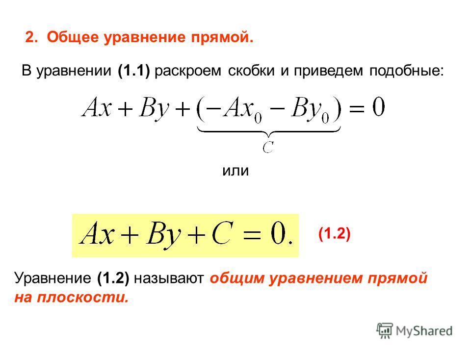 2. Общее уравнение прямой. В уравнении (1.1) раскроем скобки и приведем подобные: или (1.2) Уравнение (1.2) называют общим уравнением прямой на плоскости.