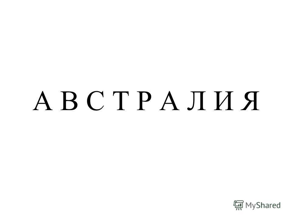 А В С Т Р А Л И Я