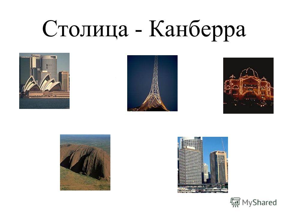 Столица - Канберра