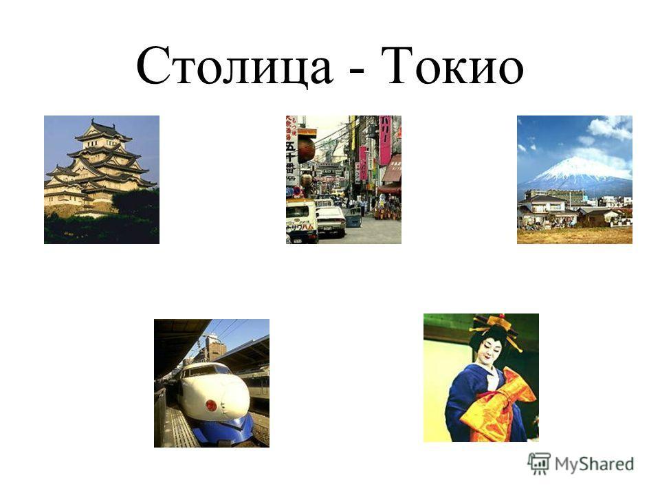 Столица - Токио