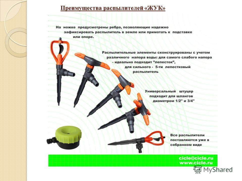 Преимущества распылителей «ЖУК»