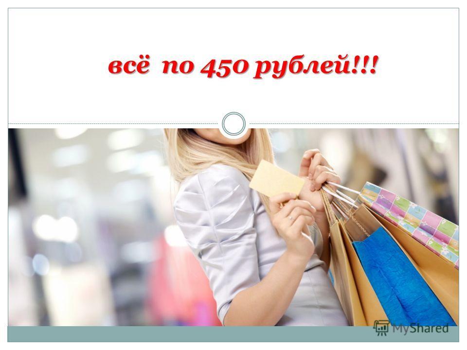 всё по 450 рублей!!!
